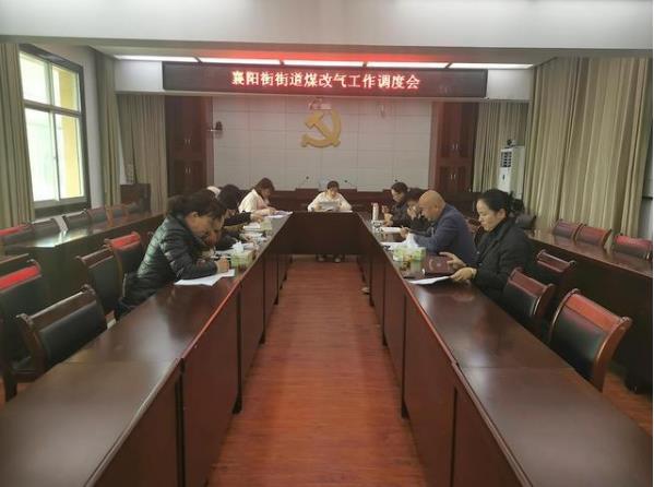 """襄阳街街道推进""""煤改气""""工作成效明显"""